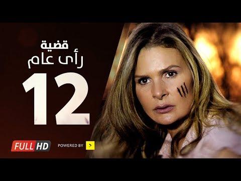 مسلسل قضية رأي عام حلقة 12 HD كاملة
