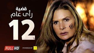Download Video مسلسل قضية رأي عام HD - الحلقة ( 12 ) الثانية عشر / بطولة يسرا - Kadyet Ra2i 3am Series Ep12 MP3 3GP MP4