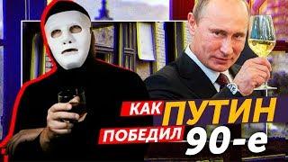 Что Сделал ПУТИН для РОССИИ? ПОБЕДИЛ 90-е? Поднял Страну с КОЛЕН? | Быть Или