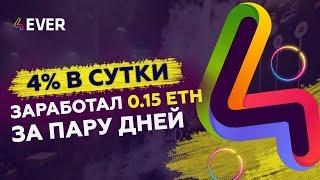4EverVip 4% КАЖДЫЙ ДЕНЬ /ЗАРАБОТОК В ИНТЕРНЕТЕ ETHEREUM 2018