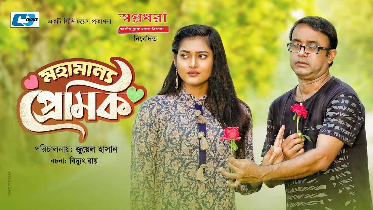 Mohamanno Premik | মহামান্য প্রেমিক | Aakhomo Hasan | Nadia Mim | Juel Hasan | Bangla New Natok 2020