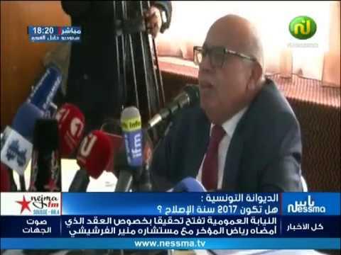 الديوانة التونسية هل تكون 2017 سنة الإصلاح ؟