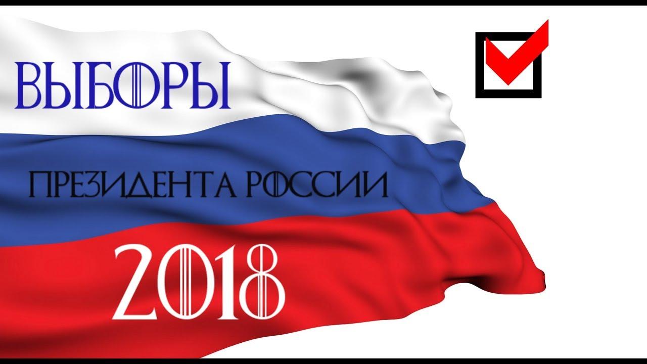 Картинки по запросу выборы 2018