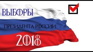Выборы Президента России 2018 - Трейлер