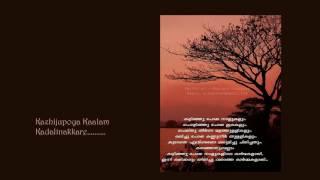 Kazhinjupoya Kaalam Kadalinakkare........an Evergreen Nostalgic Song