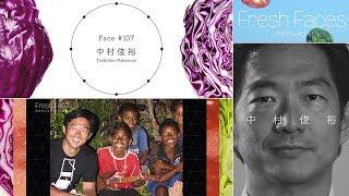 【Fresh Faces #107】中村俊裕(NPO法人 コペルニク 創業者) thumbnail