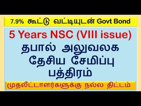 Post Office Saving Schemes | Post Office Bonds | NSC In Tamil | Vaamoney