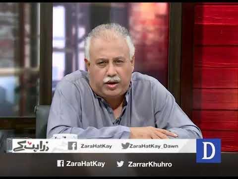 Zara Hat Kay - 19 December, 2017 - Dawn News