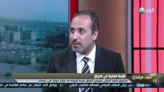 خبير اقتصادي: العراق من مؤسسي صندوق النقد الدولي وتقترض منه