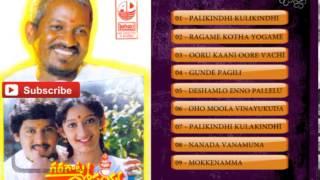 Telugu Old Songs | Garagatta Gopaiah Movie Songs | Ilayaraja Hit Songs