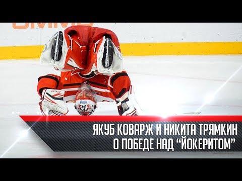 "Якуб Коварж и Никита Трямкин - о победе над ""Йокеритом"""