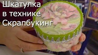 Шкатулка в технике Скрапбукинг -Видео мастер-класс