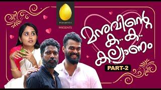 മനുവിന്റെ ക.. ക... കല്യാണം | Malayalam Web series | Part 2 | Ponmutta