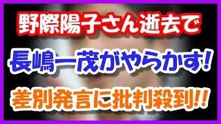 野際陽子さん死去、長嶋一茂の発言に批判殺到!! これはやらかした・・...