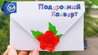 Детские поделки - Подарочный конверт - Цветок из бумаги(Подарочный конверт своими руками https://www.youtube.com/watch?v=m1whSQp8g4Q Делаем интересный подарочный конверт своими..., 2016-08-24T16:49:55.000Z)