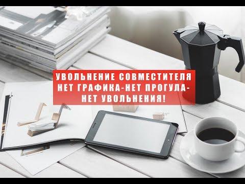 Увольнение совместителя: нет графика - нет прогула- нет увольнения.