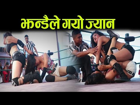 नेपाली युवतीको डर लाग्दो रेस्लिङ्ग