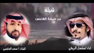 شيلة من ضيقة الهاجس كلمات سعد العايضي اداء مشعل الروقي
