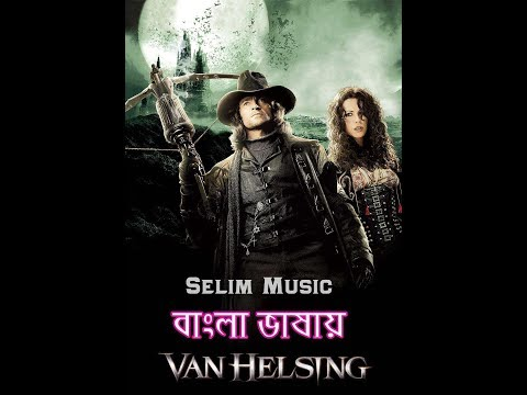 How to download Van Helsing Movie Bangla dubbed
