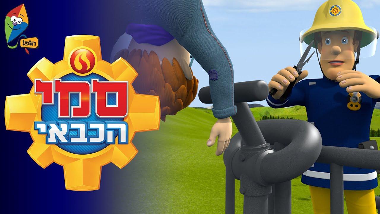 סמי הכבאי - קוּקוּ הקוסם - ערוץ הופ! - לגדול בידיים טובות