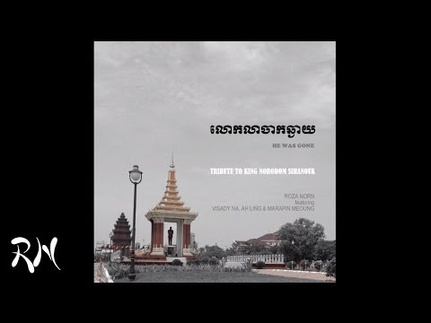 Roza Norn - He Was Gone (លោកលាចាកឆ្ងាយ) ft. Visady Na, Ah Ling & Marapin Meoung