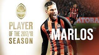 Марлос – лучший игрок Шахтера в сезоне-2017/18 | Голы и навыки