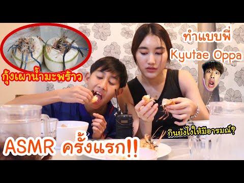 ASMR ครั้งแรก! แบบ Kyutae Oppa กินกุ้งเผาน้ำมะพร้าว คลิปนี้จะทำให้คุณมีอารมณ์~!!! | KAMSING FAMILY