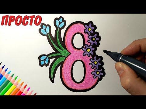 Как нарисовать РИСУНОК НА 8 МАРТА, Простые рисунки