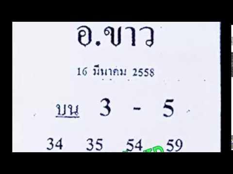 เลขเด็ดงวดนี้ หวยซองอาจารย์ขาว 16/03/58