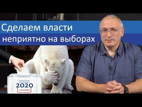 Сделаем власти неприятно на выборах   Блог Ходорковского
