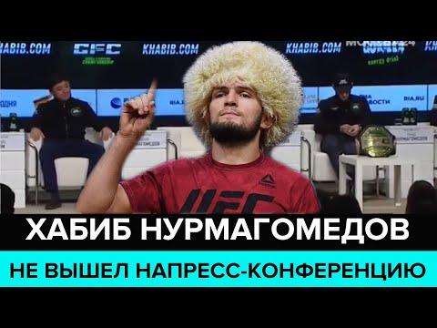 Хабиб Нурмагомедов не вышел на пресс-конференцию в Москве - Москва 24