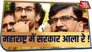बैठक से पहले मातोश्री में Shivsena में माथापच्ची, CM होगा Shivsena का