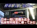 日本一短い距離を走る私鉄有料特急に乗ってみた~近鉄特急・大和西大寺発橿原神宮前…