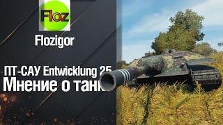 ПТ-САУ Entwicklung 25 - Мнение о танке от Flozigor[World Of Tanks]