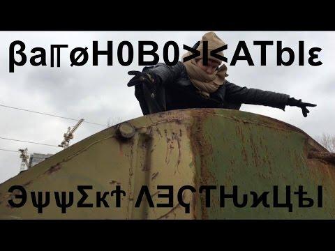 вагоновожатые | Эффект лестницы (official Clip)