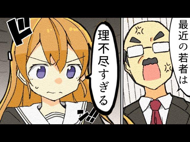 【漫画】怒られてる時にありがちなこと【マンガ動画】