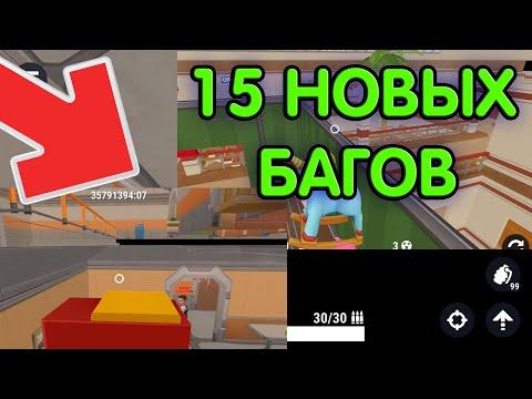 15 НОВЫХ БАГОВ В ХАЙД ОНЛАЙН! - Hide Online
