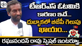 BJP Raghunandan Rao Special Interview | Dubbaka By-Elections | BJP Vs TRS | Bandi Sanjay | ALO TV