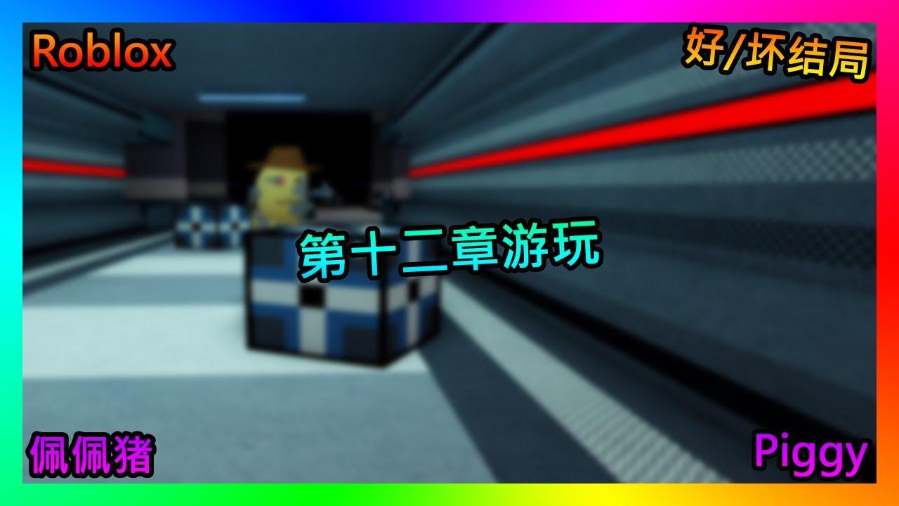 Roblox Piggy chapter 12 虚拟世界 佩佩猪 第十二章游玩
