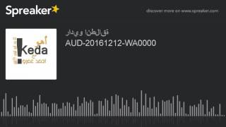 AUD-20161212-WA0000 (made with Spreaker)