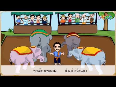 อายจัง อายจัง - สื่อการเรียนการสอน ภาษาไทย ป.1