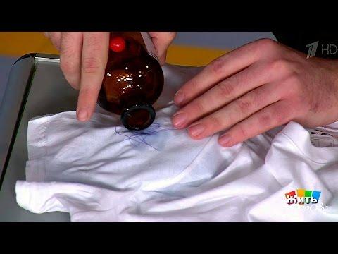 Как вывести ручку с белой рубашки