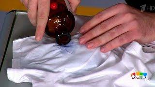 видео Как вывести пятно от чернил шариковой ручки