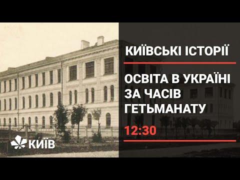 Київські історії! Розвиток освіти під час Української революції 1917.