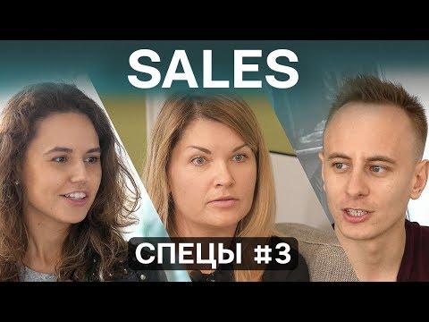 Продажи в IT: доход сейлзов, KPI, скрипты, BizDev на мероприятиях, релокация на Кипр. // СПЕЦЫ #3