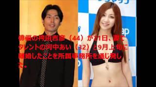 俳優の袴田吉彦(44)が21日、妻でタレントの河中あい(32)と9月上旬に...