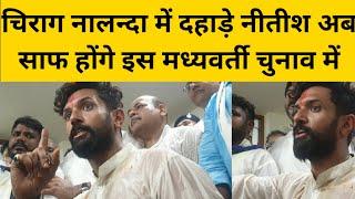 Chirag Paswan : Nalanda में दहाड़े Nitish Kumar अब साफ होंगे इस मध्यवर्ती चुनाव में. Jhakas Bharat