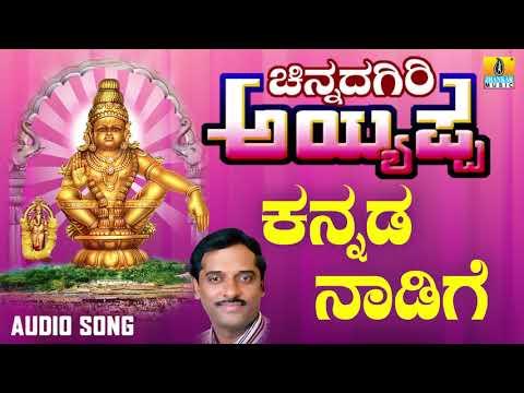 ಶ್ರೀ ಅಯ್ಯಪ್ಪ ಭಕ್ತಿಗೀತೆಗಳು - Kannada Naadige  Chinnadagiri Ayyappa