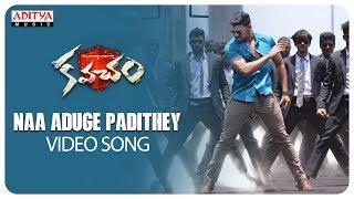 Naa Aduge Padithey Video Song | Kavacham Songs | Bellamkonda Sai Sreenivas, Kajal Aggarwal