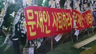 대검 앞 보수단체 444개 근조화환
